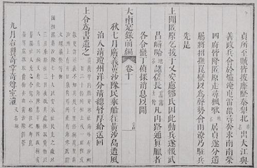 Những ghi chép về đội Hoàng Sa từ thời chúa Nguyễn nằm trong sách 'Đại Nam thực lục'