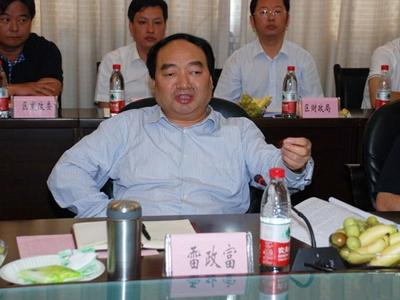 Lôi Chính Phú