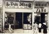 Chuyện về làng Đan Loan lên Hà thành buôn bán và nguồn gốc của phố Hàng Đào