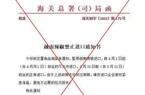 Văn bản Trung Quốc cấm nhập khẩu ớt từ Việt Nam là giả mạo