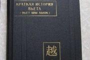 """""""Việt sử lược"""" - bản dịch chính xác sang tiếng Nga"""