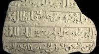 Giải mã nội dung đoạn ký tự 800 năm tuổi bằng tiếng Ả Rập