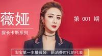 Ca sĩ bán tên lửa qua livestream lọt top 500 người giàu nhất Trung Quốc