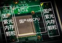 Tsinghua Unigroup tuyên bố xây nhà máy chip DRAM, lấp lỗ hổng ngành CN chip Trung Quốc