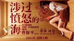 Vai diễn khác lạ của Châu Tấn trong phim mới về đề tài tội phạm