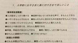 """Bộ quy tắc ứng xử của học sinh tiểu học tại Nhật Bản khiến cả thế giới """"câm nín"""""""