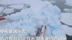 Tàu phá băng Trung Quốc gặp nạn vì… đâm phải tảng băng khổng lồ