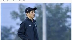 Báo châu Á chỉ ra thời điểm HLV Nishino bị Thái Lan sa thải