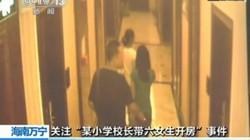 Trung Quốc: Hiệu trưởng qua đêm với học sinh ở khách sạn