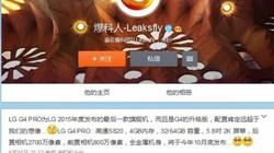 LG G4 Pro sắp trình làng?