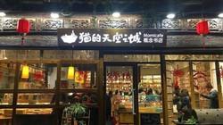 Độc đáo tiệm trà 'gửi đến bạn của tương lai' ở Trung Quốc