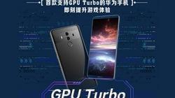 Nhiều smartphone Huawei hiện tại sắp có thể chơi game siêu mượt