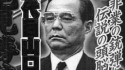 """Những """"đại án"""" của băng nhóm yakuza (Kỳ 2): Gây hại và giết thường dân"""