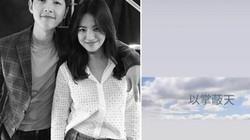 Anh trai Song Joong Ki có thái độ bất mãn với Song Hye Kyo?