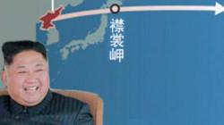 Vũ khí mới của Nhật đủ khả năng tấn công Triều Tiên và vươn đến TQ, Nga