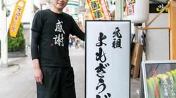 Nghề mới của thành viên băng đảng mafia có quá khứ đen tối ở Nhật
