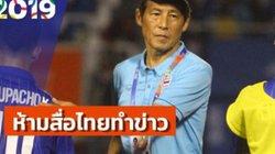Thua đau U22 Indonesia, HLV Nishino có 2 quyết định cực bất ngờ