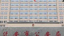 Sếp công an Trung Quốc hiếp dâm trẻ em suốt nhiều tháng đền tội
