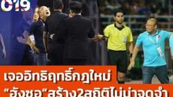 Báo Thái: Ông Park lập kỷ lục buồn chưa từng thấy ở SEA Games