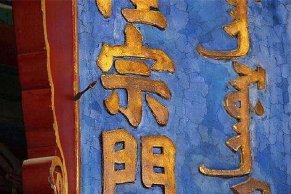 Mũi tên đen găm trên tấm biển trong Cố cung hơn 200 năm, vì sao không ai dám nhổ?